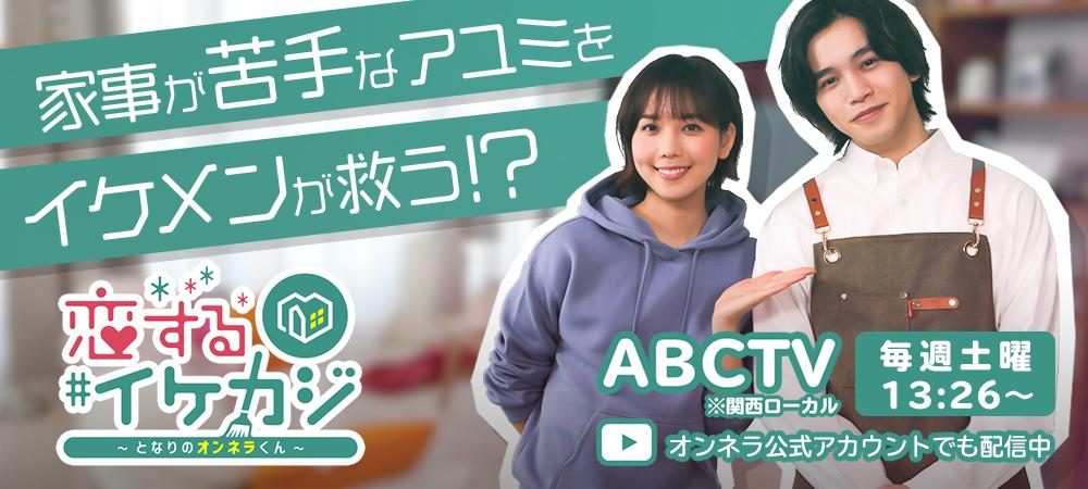 家事が苦手なアユミをイケメンが救う!?「恋する#イケカジ〜となりのオンネラくん〜」