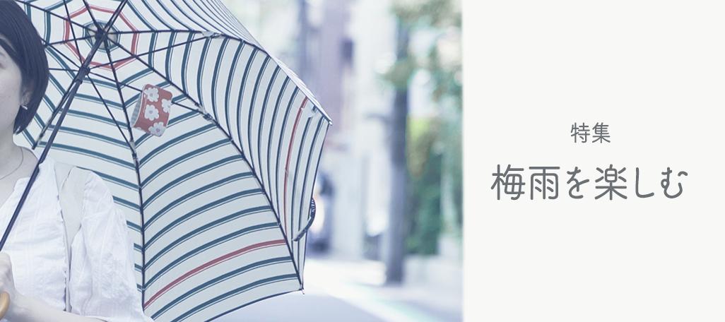 【6月特集】梅雨を楽しむ