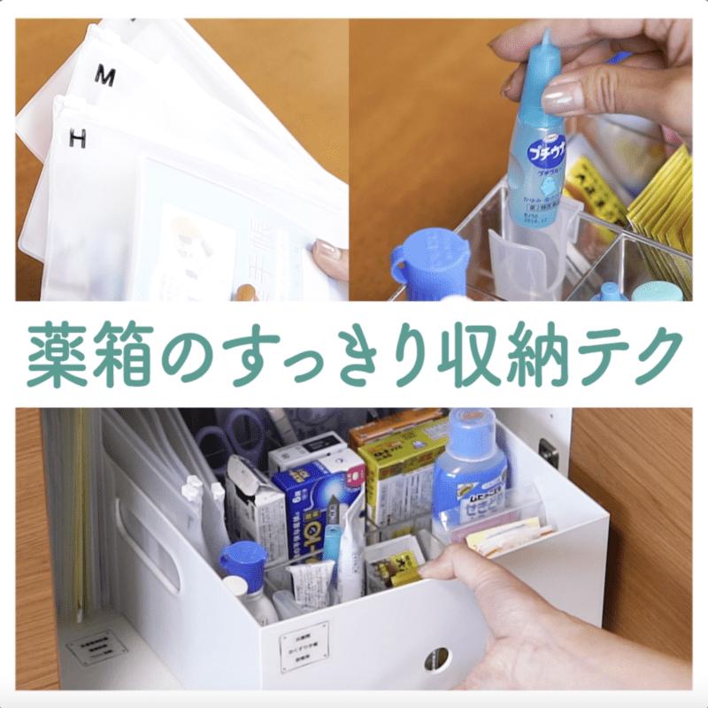 仕分けグッズを使ってスッキリ!必要なものがすぐに見つかる薬箱